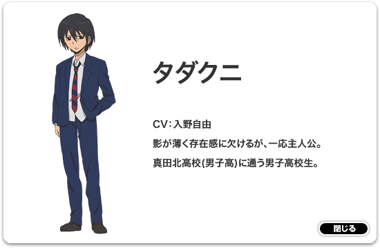 CV:入野自由。影が薄く存在感に欠けるが、一応主人公。真田北高校(男子高... TVアニメ「男子